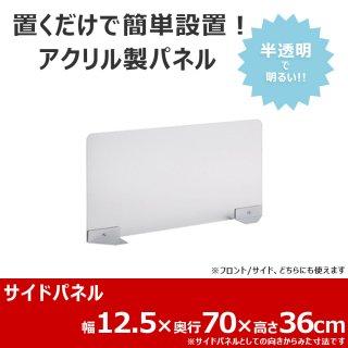Garage デスクパネル スクリーン サイドパネル GF-074SP