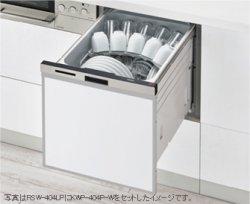 リンナイ 食器洗い乾燥機 スライドオープンタイプ