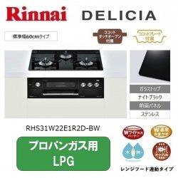 リンナイ DELICIA【RHS31W22E1R2D-BW】ナイトブラック ガラストップ 60cm《プロパンガス用 LPG》