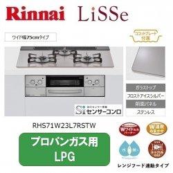 リンナイ LiSSe【RHS71W23L7RSTW】フロストアイスシルバー ガラストップ 75cm《プロパンガス用 LPG》
