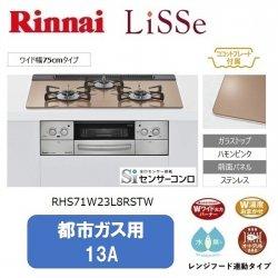 リンナイ LiSSe【RHS71W23L8RSTW】ハモンピンク ガラストップ 75cm《都市ガス用 13A》
