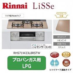リンナイ LiSSe【RHS71W23L8RSTW】ハモンピンク ガラストップ 75cm《プロパンガス用 LPG》