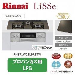 リンナイ LiSSe【RHS71W23L9RSTW】グラデーションブラウン ガラストップ 75cm《プロパンガス用 LPG》