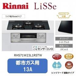リンナイ LiSSe【RHS71W23L1RSTW】ナイトブラック ガラストップ 75cm《都市ガス用 13A 》