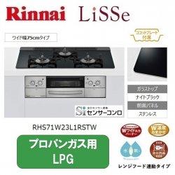 リンナイ LiSSe【RHS71W23L1RSTW】ナイトブラック ガラストップ 75cm《プロパンガス用 LPG》