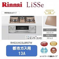 リンナイ LiSSe【RHS31W23L8RSTW】ハモンピンク ガラストップ 60cm《都市ガス用 13A》