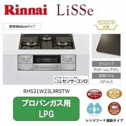 リンナイ LiSSe【RHS31W23L9RSTW】グラデーションブラウン ガラストップ 60cm《プロパンガス用 LPG》
