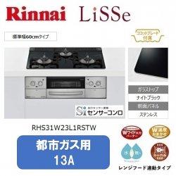 リンナイ LiSSe【RHS31W23L1RSTW】ナイトブラック ガラストップ 60cm《都市ガス用 13A》