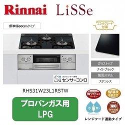 リンナイ LiSSe【RHS31W23L1RSTW】ナイトブラック ガラストップ 60cm《プロパンガス LPG用》