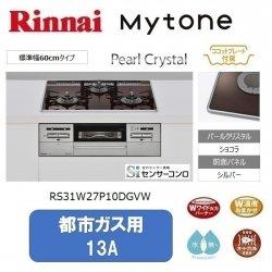 リンナイ  Mytone【RS31W27P10DGVW】ショコラ パールクリスタル 60cm《都市ガス用 13A》
