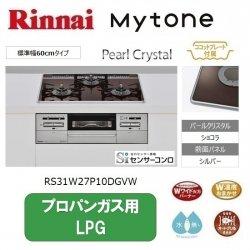 リンナイ  Mytone【RS31W27P10DGVW】ショコラ パールクリスタル 60cm《プロパンガス用 LPG》
