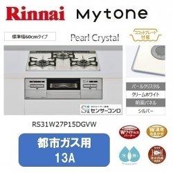 リンナイ Mytone【RS31W27P15DGVW】クリームホワイト パールクリスタル 60cm《都市ガス用 13A》