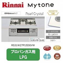 リンナイ Mytone【RS31W27P15DGVW】クリームホワイト パールクリスタル 60cm《プロパンガス用 LPG》