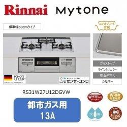 【都市ガス用 13A】リンナイ Mytone RS31W27U12DGVW ラインシルバーガラストップ ビルトインガスコンロ 60cm