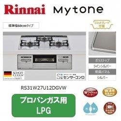 リンナイ Mytone【RS31W27U12DGVW】ラインシルバー ガラストップ 60cm《プロパンガス用 LPG》