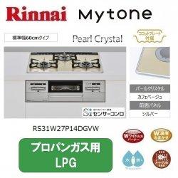 リンナイ Mytone【RS31W27P14DGVW】カフェベージュ パールクリスタル 60cm《プロパンガス用 LPG》