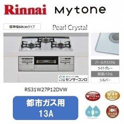 リンナイ Mytone【RS31W27P12DVW】ライトグレー パールクリスタル 60cm《都市ガス用 13A》