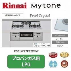 リンナイ Mytone【RS31W27P12DVW】ライトグレー パールクリスタル 60cm《プロパンガス用 LPG》