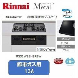 リンナイ Metal【RS31W28H2RBW】ダークグレー 60cm《都市ガス用 13A》