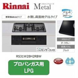 リンナイ Metal【RS31W28H2RBW】ダークグレー 60cm《プロパンガス用 LPG》