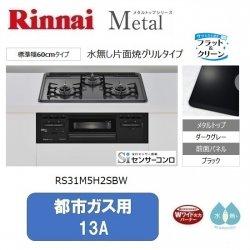 【都市ガス用 13A】リンナイ Metal RS31M5H2SBW ダークグレーメタルトップ ビルトインガスコンロ 60cm