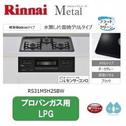 リンナイ Metal【RS31M5H2SBW】ダークグレー 60cm《プロパンガス用 LPG》