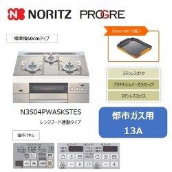 【都市ガス用 13A】ノーリツ PROGRE N3S04PWASKSTES プラチナシルバーガラストップ ステンレスごとく ビルトインガスコンロ 3V乾電池タイプ 60cm