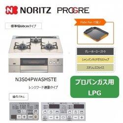 ノーリツ PROGRE【N3S04PWASMSTE】シャンパンクリア ガラストップ 60cm《プロパンガス用 LPG》