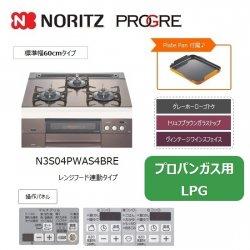 ノーリツ PROGRE【N3S04PWAS4BRE】トリュフブラウン ガラストップ 60cm《プロパンガス用 LPG》