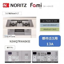 ノーリツ Fami オートタイプ【N3WQ7RWASKSI】シルバーミラー ガラストップ 75cm《都市ガス用 13A》