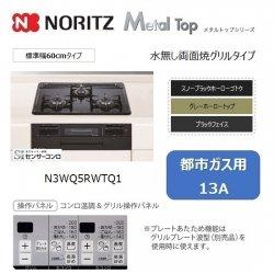 ノーリツ Metal Top【N3WQ5RWTQ1】グレー 60cm《都市ガス用 13A》