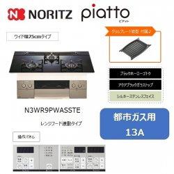 ノーリツ Piatto 【N3WR9PWASSTE】ワイドグリル アクアブラック ガラストップ 75cm《都市ガス用 13A》