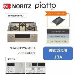 ノーリツ Piatto【N3WR8PWASKSTE】ワイドグリル シルバーミラー ガラストップ 60cm《都市ガス用 13A》