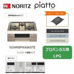 ノーリツ Piatto【N3WR8PWASKSTE】ワイドグリル シルバーミラー ガラストップ 60cm《プロパンガス用 LPG》
