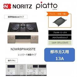 ノーリツ Piatto【N3WR8PWASSTE】ワイドグリル アクアブラック ガラストップ 60cm《都市ガス用 13A》