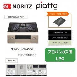 ノーリツ Piatto【N3WR8PWASSTE】ワイドグリル アクアブラック ガラストップ 60cm《プロパンガス用 LPG》