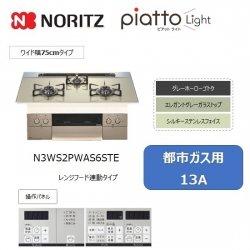 ノーリツ Piatto Light【N3WS2PWAS6STE】エレガントグレー ガラストップ 75cm《都市ガス用 13A》