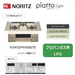 ノーリツ Piatto Light【N3WS2PWAS6STE】エレガントグレー ガラストップ 75cm《プロパンガス用 LPG》