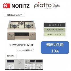 ノーリツ Piatto Light【N3WS1PWAS6STE】エレガントグレー ガラストップ 60cm《都市ガス用 13A》
