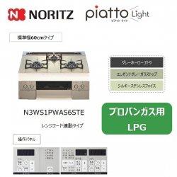 ノーリツ Piatto Light【N3WS1PWAS6STE】エレガントグレー ガラストップ 60cm《プロパンガス用 LPG》