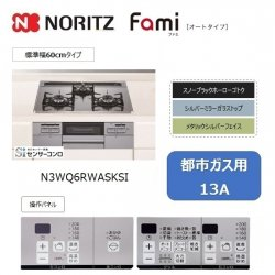 ノーリツ Fami オートタイプ【N3WQ6RWASKSI】シルバーミラー ガラストップ 60cm《都市ガス用 13A》