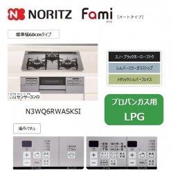 ノーリツ Fami オートタイプ【N3WQ6RWASKSI】シルバーミラー ガラストップ 60cm《プロパンガス用 LPG》