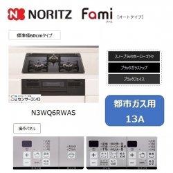 ノーリツ Fami オートタイプ【N3WQ6RWAS】ブラック ガラストップ 60cm《都市ガス用 13A》
