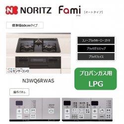 ノーリツ Fami オートタイプ【N3WQ6RWAS】ブラック ガラストップ 60cm《プロパンガス用 LPG》