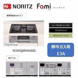 ノーリツ Fami オートタイプ【N3WQ6RWASSI】ブラック ガラストップ 60cm《都市ガス用 13A》