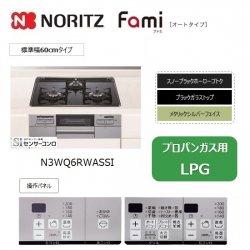ノーリツ Fami オートタイプ【N3WQ6RWASSI】ブラック ガラストップ 60cm《プロパンガス用 LPG》