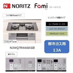 ノーリツ Fami オートタイプ【N3WQ7RWASKSIE】シルバーミラー ガラストップ 75cm《都市ガス用 13A》
