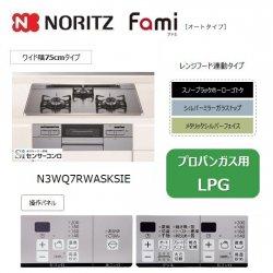 ノーリツ Fami オートタイプ【N3WQ7RWASKSIE】シルバーミラー ガラストップ 75cm《プロパンガス用 LPG》