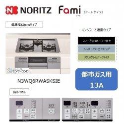 ノーリツ Fami オートタイプ【N3WQ6RWASKSIE】シルバーミラー ガラストップ 60cm《都市ガス用 13A》