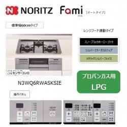 ノーリツ Fami オートタイプ【N3WQ6RWASKSIE】シルバーミラー ガラストップ 60cm《プロパンガス用 LPG》